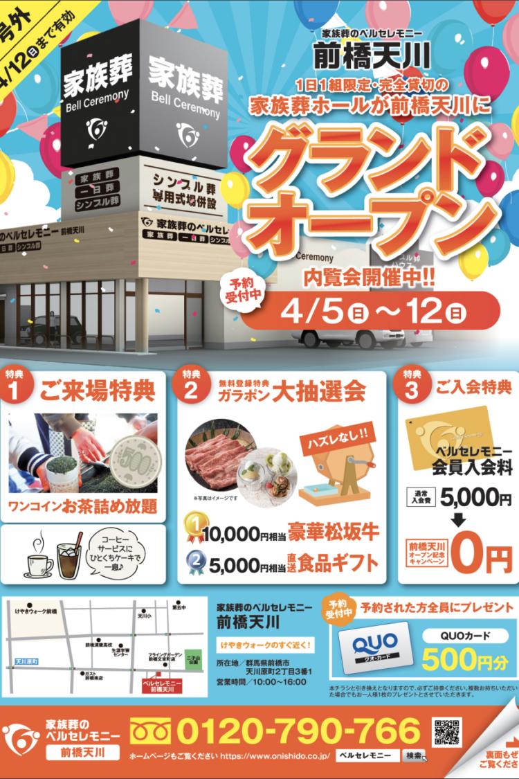【先着順】オープニングイベント開催!