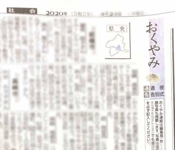 【おくやみ欄】訃報の新聞掲載