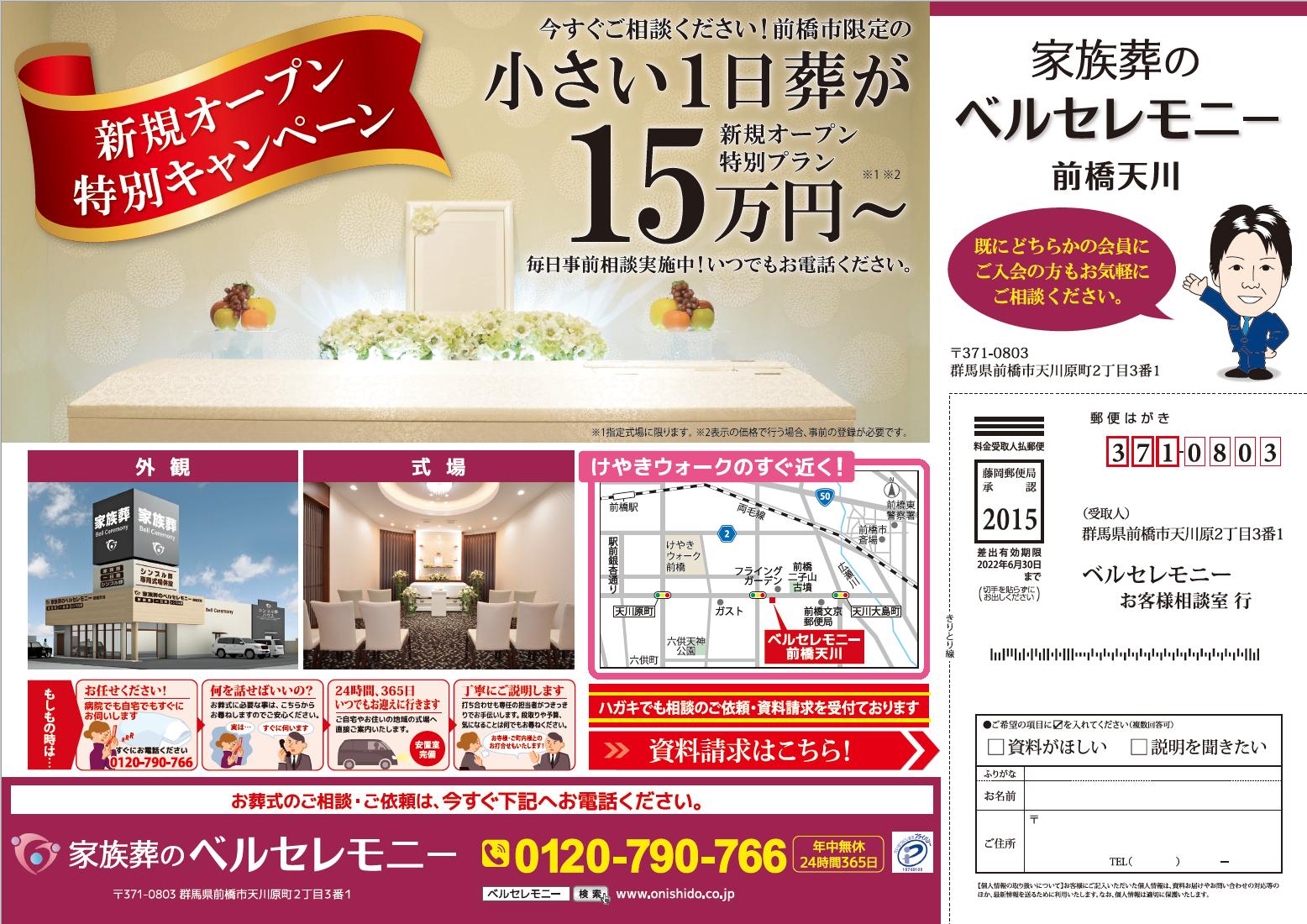 家族葬専門ホール・見学会開催!(前橋)