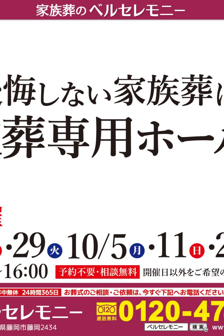 家族葬専門ホール・見学会開催(藤岡)